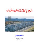 المرجع فى محولات القوى الكهربائيه صورة كتاب