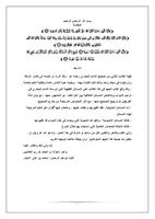 الوجيز لما في البخاري من فقه الاحاديث كتاب الصوم صورة كتاب