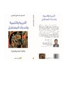 التربية والتنمية وتحديات المستقبل: مقاربة سوسيولوجية صورة كتاب