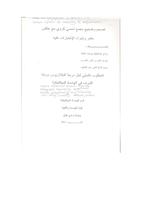 تصميم وتصنيع مجمع شمسي كروي  مع عاكس مقعرصورة كتاب