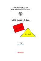 الهندسة التآلفية صورة كتاب
