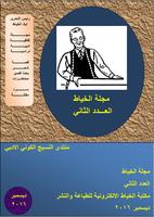 مجلة الخياط - العدد الثاني / اياد الخياط صورة كتاب