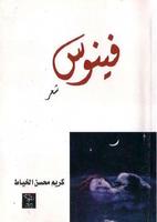 فينوس / كريم محسن الخياط صورة كتاب