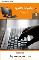 أساسيات الحاسوب وبرمجياتة صورة كتاب