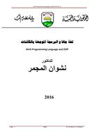 لغة جافا و البرمجة الموجهة بالكائناتصورة كتاب