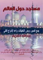 مساجد حول العالم صورة كتاب