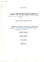 دراسة نظرية ومختبرية لمضخات الطرد المركزي صورة كتاب