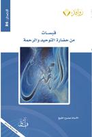 قبسات من حضارة التوحيد والرحمة صورة كتاب