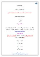 اختصارات كتابة الكسور والأسس والرموز والأحرف الغيرموجودة في لوحة المفاتيحصورة كتاب