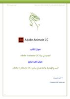 الرسوم المتحركة والتفاعل في برنامج Adobe Animate CC صورة كتاب