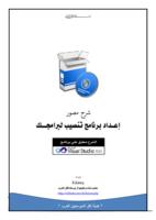 تعلم تحزيم برامجك في فيجوال بيسك 2010 صورة كتاب