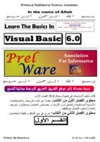 تعليم أساسيات فيجوال بيسك 6 للمبتدئين صورة كتاب