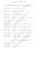 تمارين التكامل بالتجزئة pdf