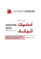 اساسيات اتوكاد 2014_1 (AutoCAD 2014_1) صورة كتاب