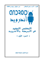 المختصر المفيد في البرمجة بالأندرويد Android صورة كتاب