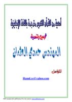 أدعية من القرآن الكريم مترجمة باللغة الإنجليزية صورة كتاب