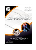 تأثير الأشعة الناتجة عن أجهزة الموبايل والراوتر على الوستر (الجرذان) صورة كتاب