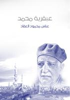 عبقرية محمد صورة كتاب