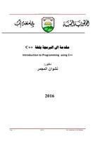 مقدمة الى البرمجة بلغة سي بلاس بلاس صورة كتاب