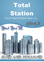 جهاز المحطة المتكاملة (المحطة الشاملة) صورة كتاب