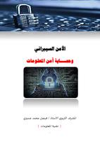 الأمن السيبراني وحماية أمن المعلومات صورة كتاب